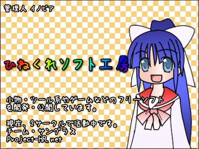 響 – HiBiKi Radio Station -を保存する。 - ごみおきば